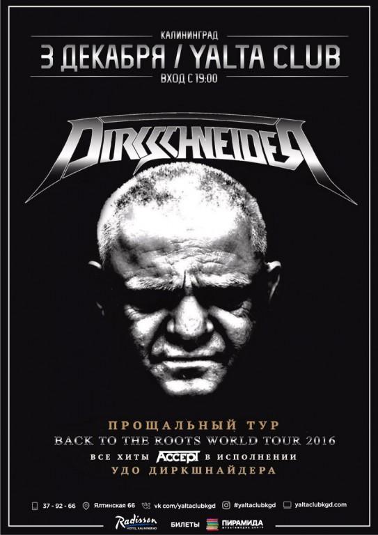 Рок-шоу DIRKSCHNEIDER