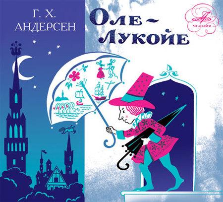 «Под волшебным зонтиком Оле-Лукойе»: литературный квест