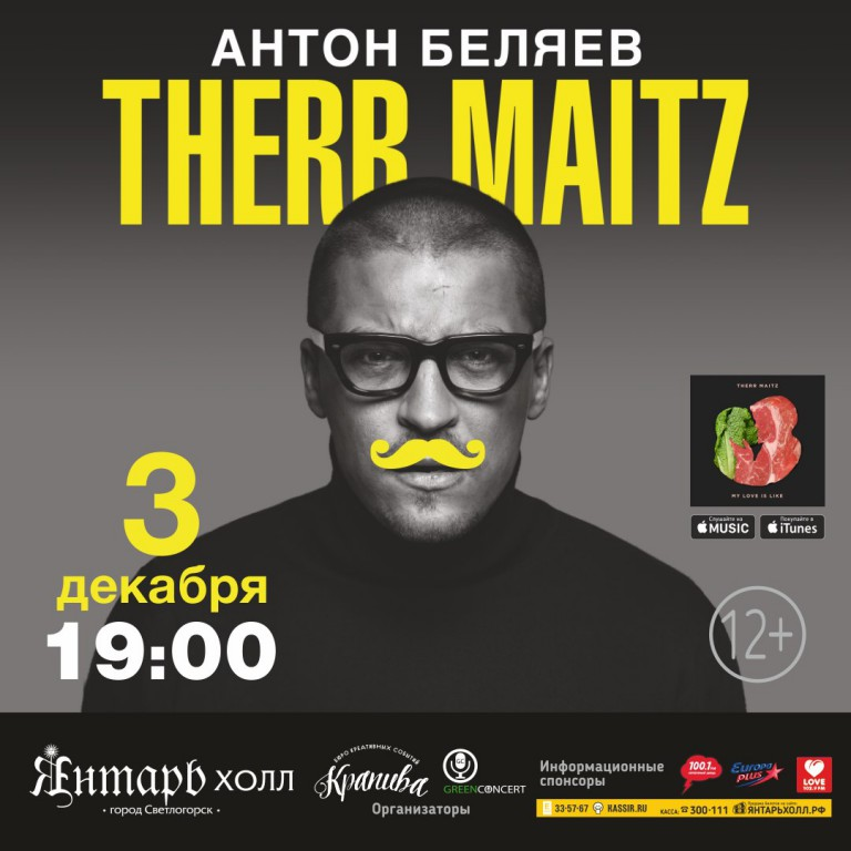 Концерт Therr Maitz