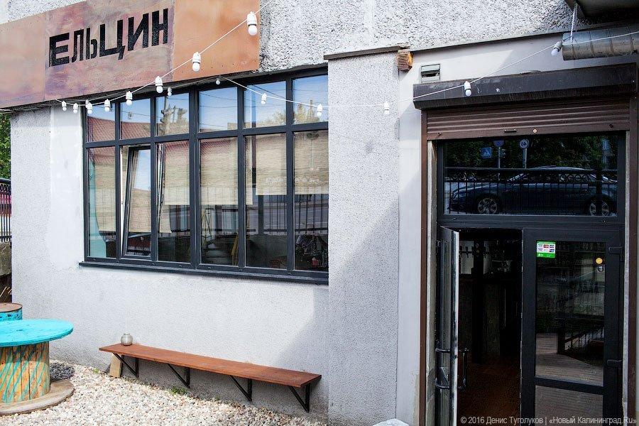 Ельцин бар
