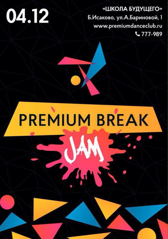 Брейкинг фестиваль PREMIUM BREAK JAM
