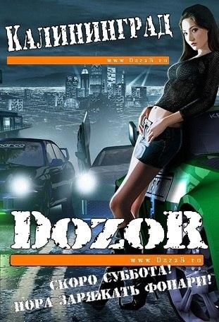 DozoR — Ночные Экстремальные Игры