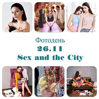 Фотодень «Sex in the City»