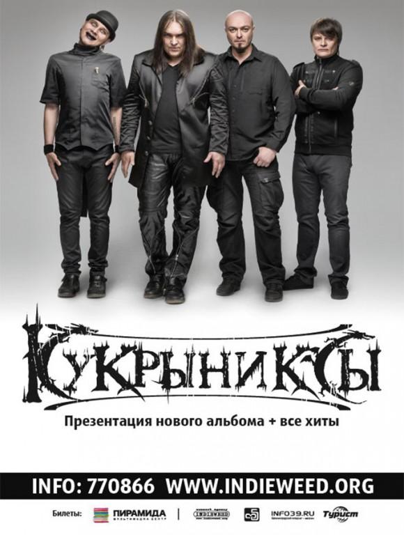 Кукрыниксы вновь в Калининграде!
