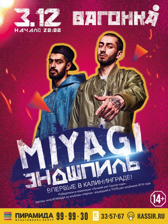 Концерт MiyaGi&Эндшпиль