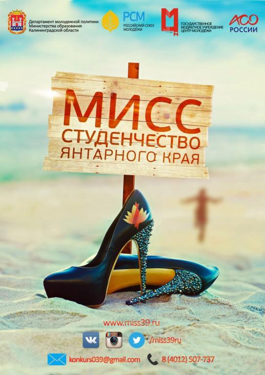 Полуфинал «Мисс студенчества Янтарного края – 2016»