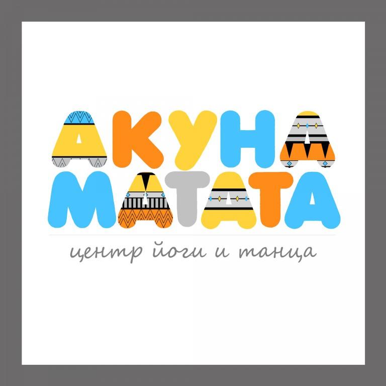 Центр йоги и танца «Акуна Матата — Море»