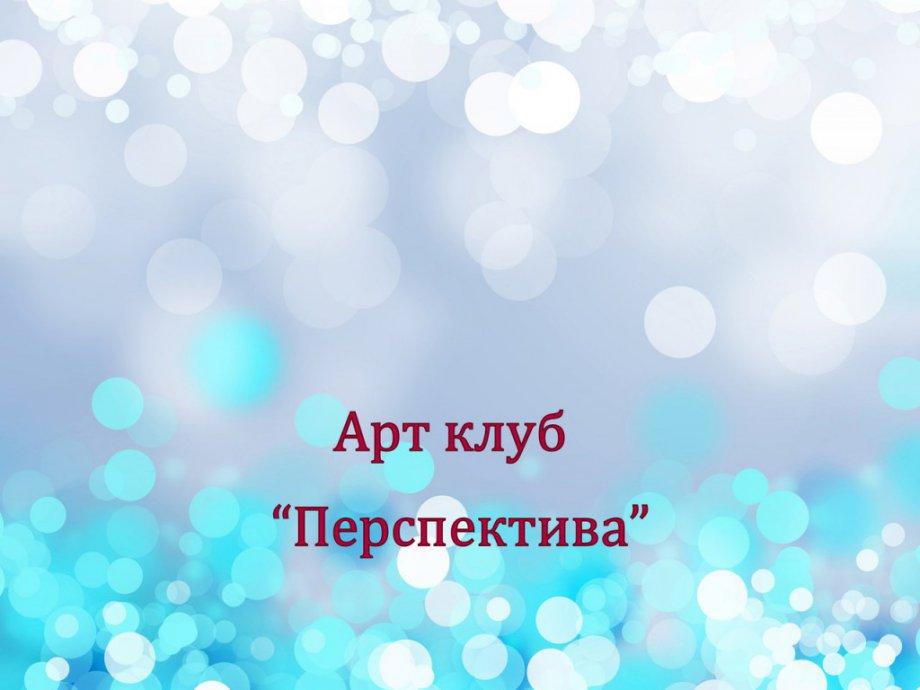 Арт клуб «Перспектива»