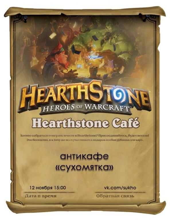 Hearthstone Café | Встреча фанатов