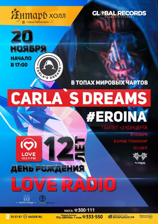 Концерт CARLA'S DREAMS