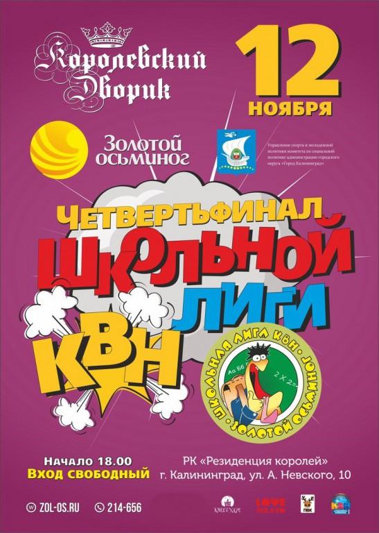 Школьная лига КВН «Золотой Осьминог» 1/4 финала