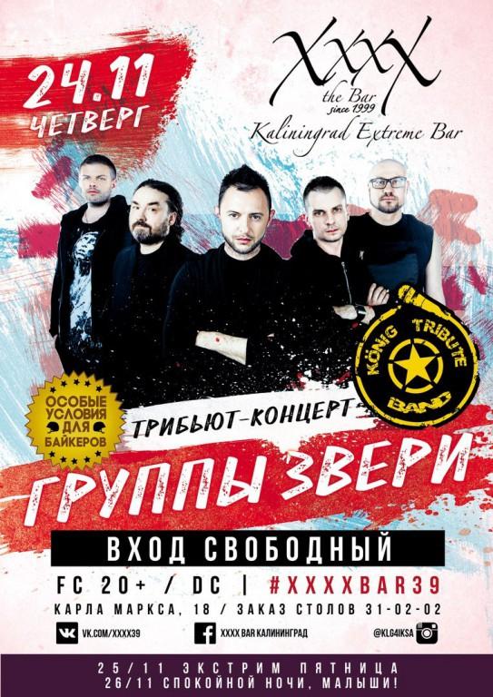 «ЗВЕРИ»-трибьют концерт