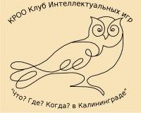 «Что? Где? Когда» в Калининграде
