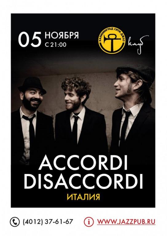 Accordi Disaccordi (Италия)