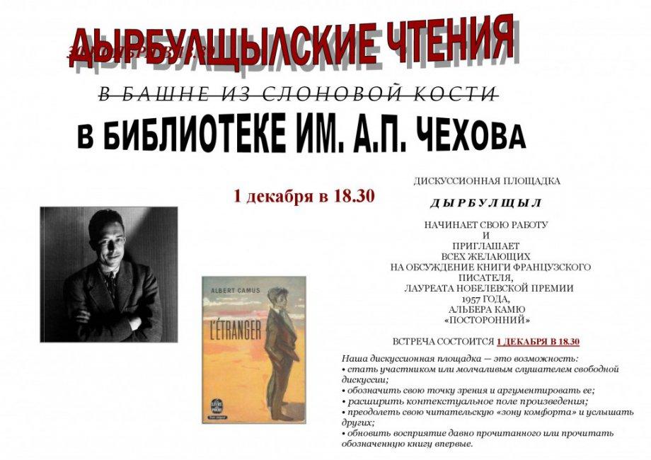 Дырбулщылские чтения