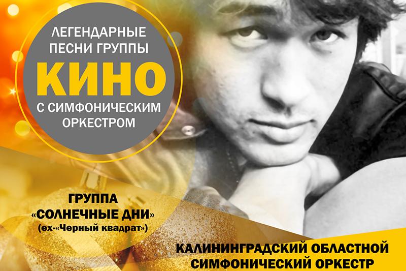 Трибьют-шоу «Симфонические огурцы»: песни легендарной группы «КИНО» с симфоническим оркестром.