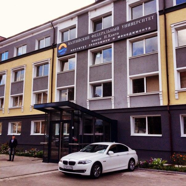 БФУ институт экономики и менеджмента