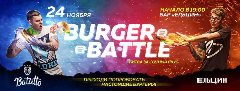 Первый в Калининграде Burger Battle!