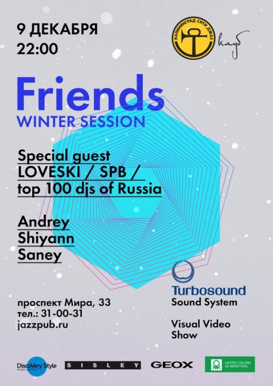 FRIENDS: Зимняя сессия
