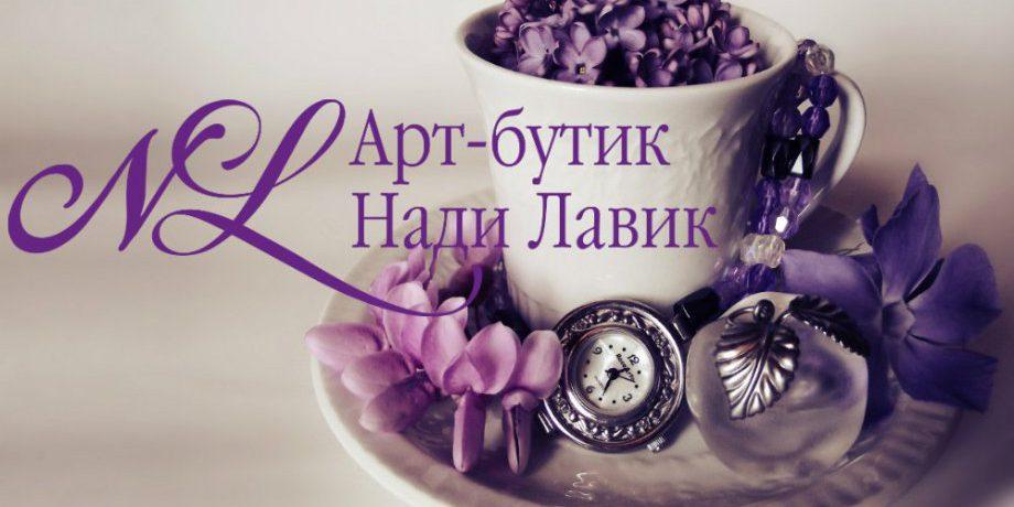 АртБутик НадиЛавик