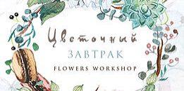 Цветочный завтрак | Flowers workshop