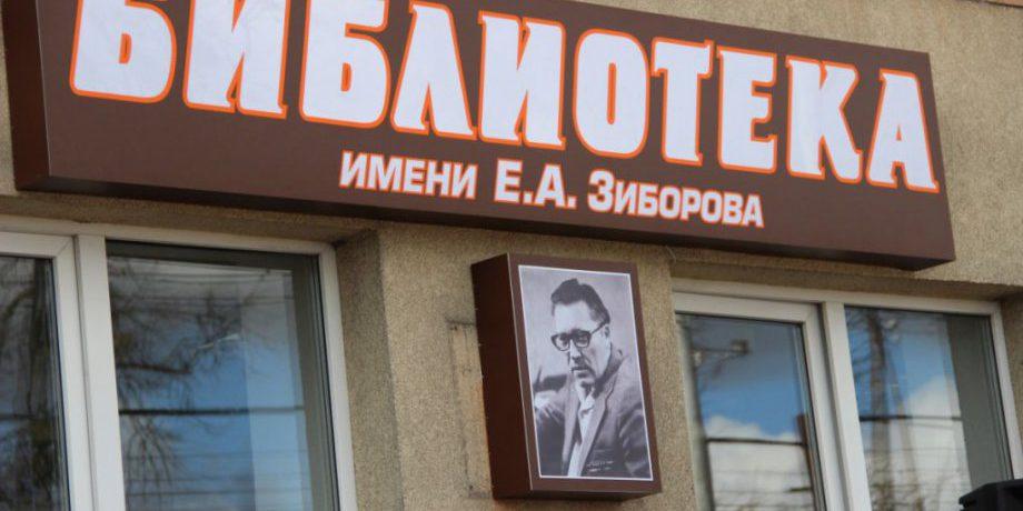 Библиотека № 5 им. Е.А. Зиборова