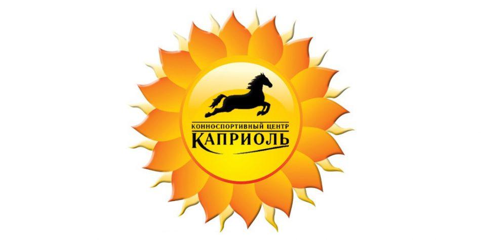 Конноспортивный Центр КАПРИОЛЬ