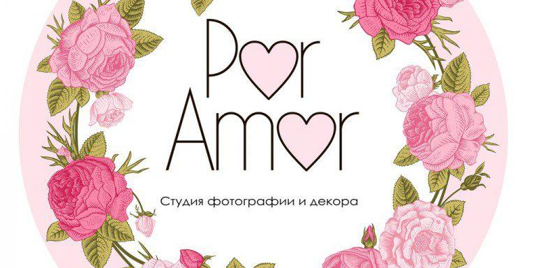 Фотостудия Por Amor