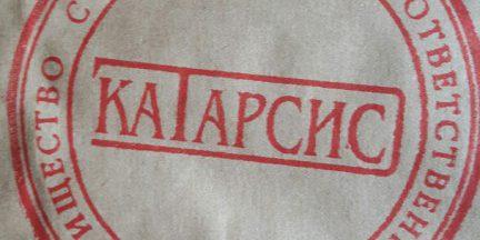 КУЛЬТПРОСВЕТПРОСТРАНСТВО КАТАРСИС (Бибколлектор)