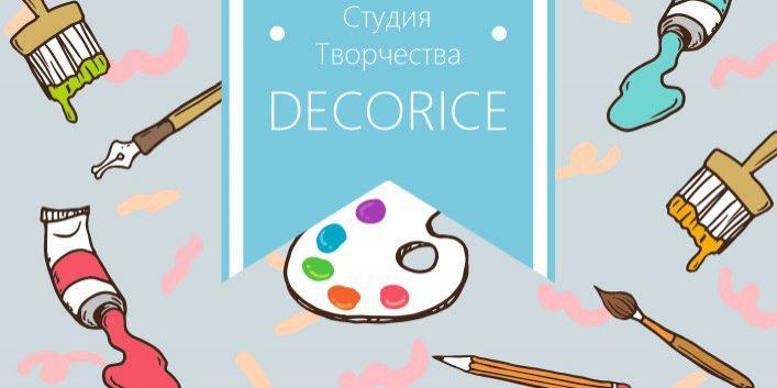 Decorice студия декора и творчества