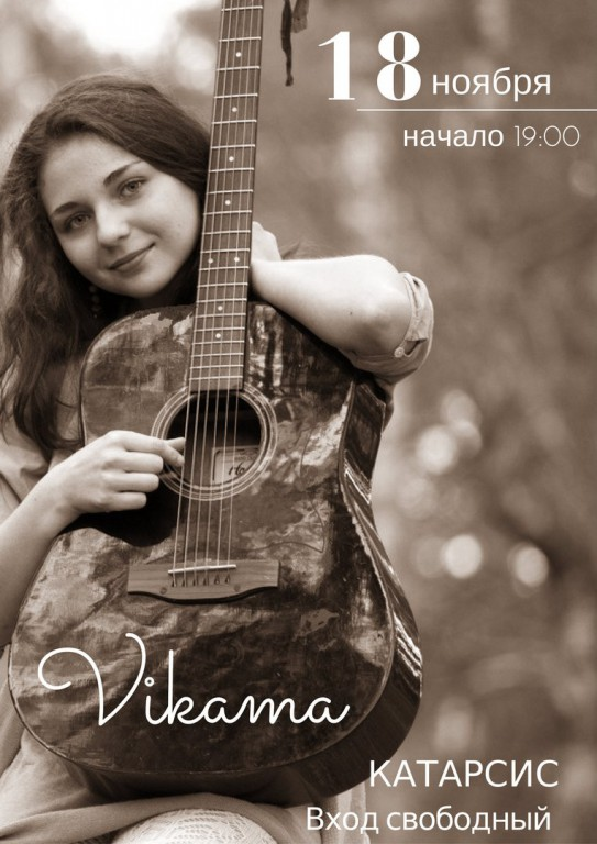 Осенний концерт Vikamа