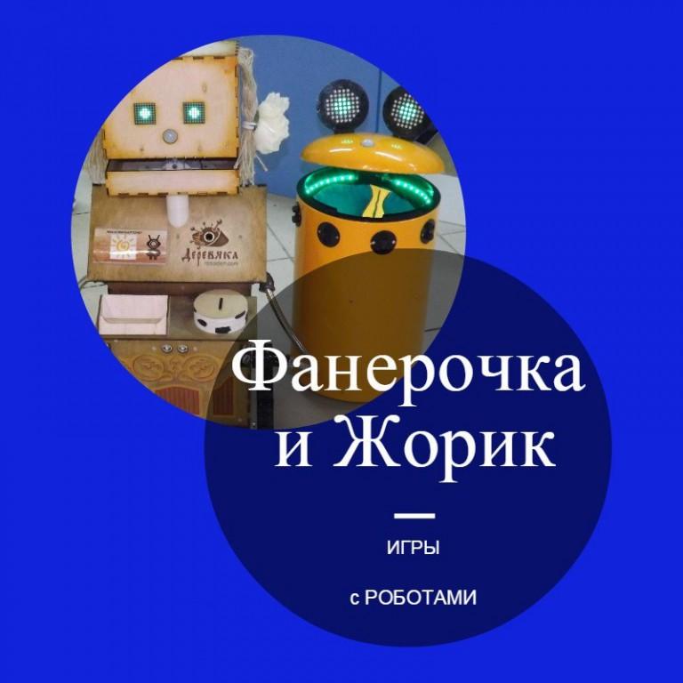 Шоу роботов