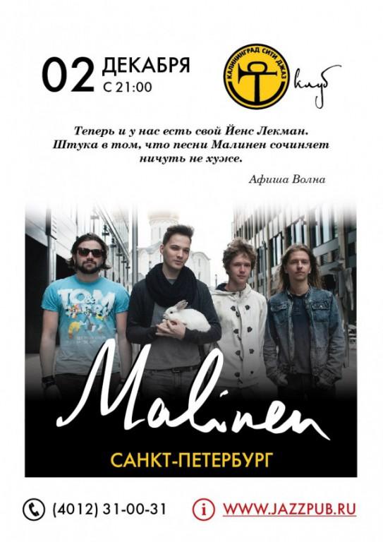 Malinen (СПб)