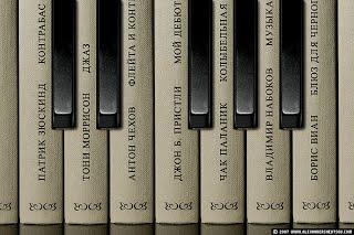 Литературно-музыкальная композиция