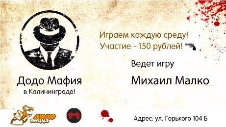 ДодоМафия с Михаилом Малко