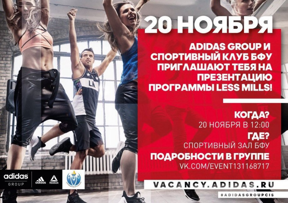 Adidas «Открытая тренировка Less Mills»