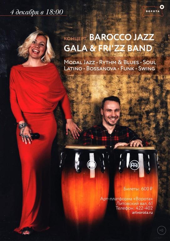 Джазовый концерт Gala & FRI`ZZ Band