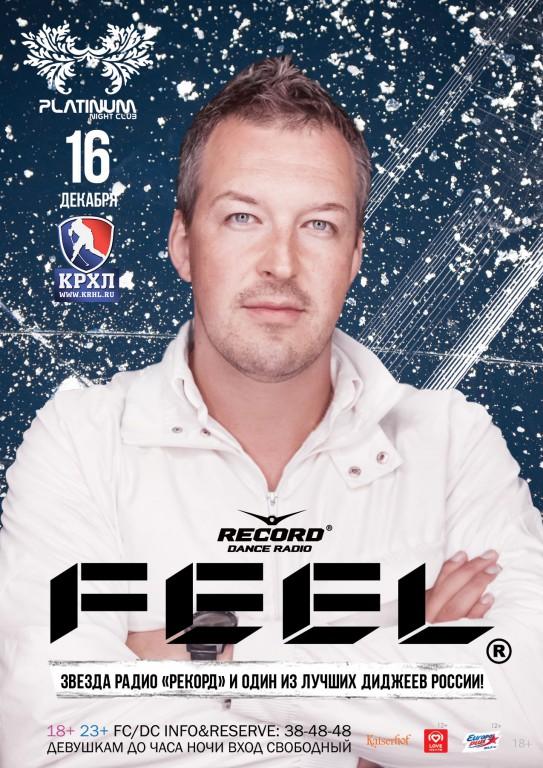 DJ Feel (Радио Рекорд, Санкт-Петербург)