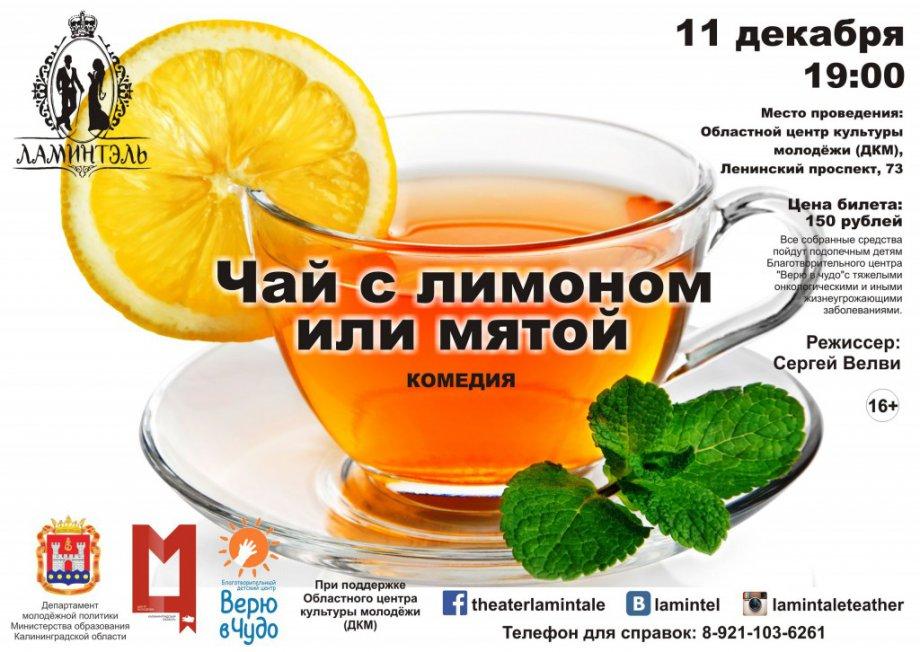Спектакль «Чай с лимоном или мятой»