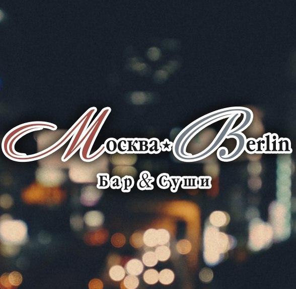 Бар «Москва-Берлин»