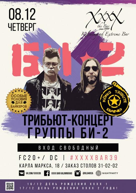 Трибьют-концерт группы Би-2