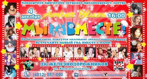 Новогодняя программа детского продюсерского центра Amber Blues