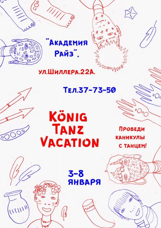 König Tanz Vacation — Танцевальный лагерь