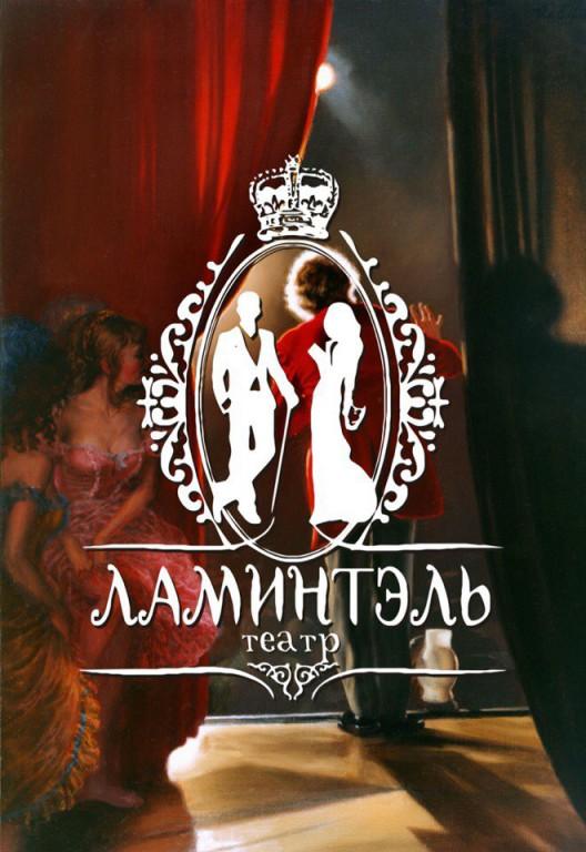 Благотворительный Театр «ЛАМИНТЭЛЬ»