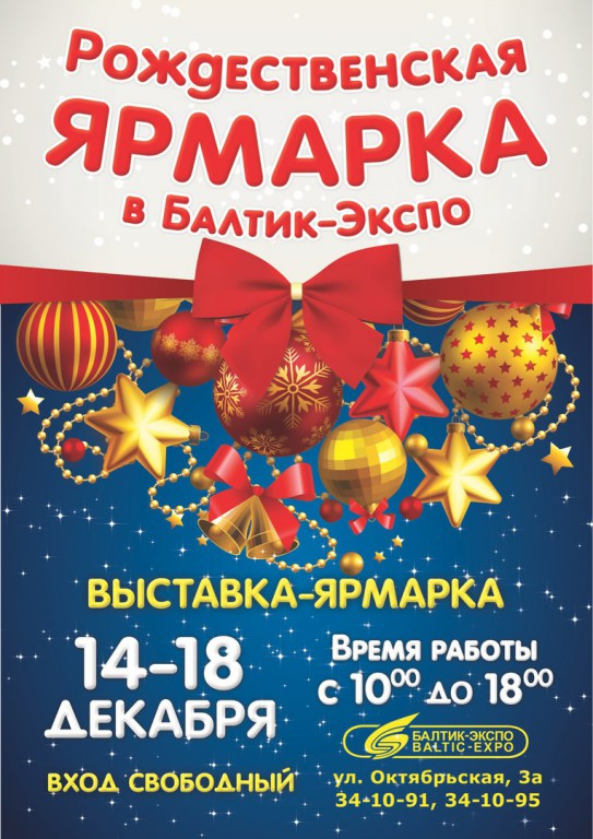 Рождественская ярмарка в Балтик-Экспо