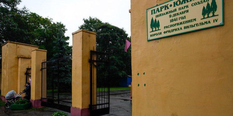 Южный парк (бывш. парк культуры и отдыха имени 40-летия ВЛКСМ)