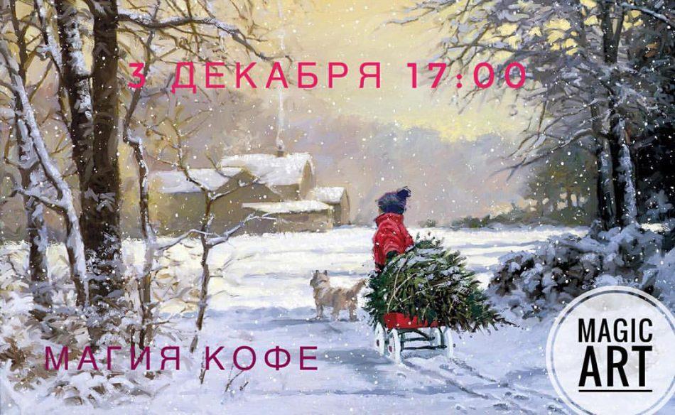 Арт-вечер «Новогодний пейзаж»