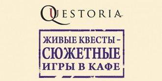 Questoria Квестория