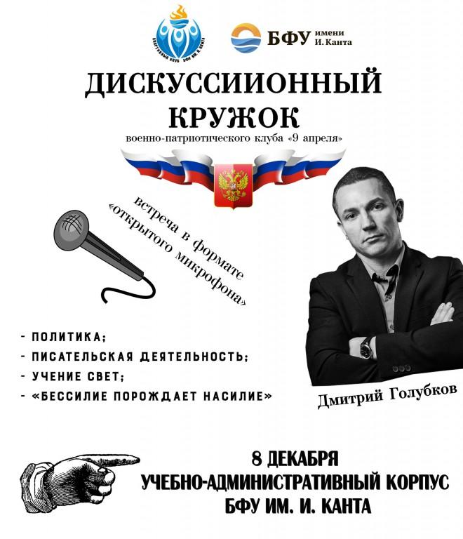 Дискуссионный кружок ко дню Конституции РФ