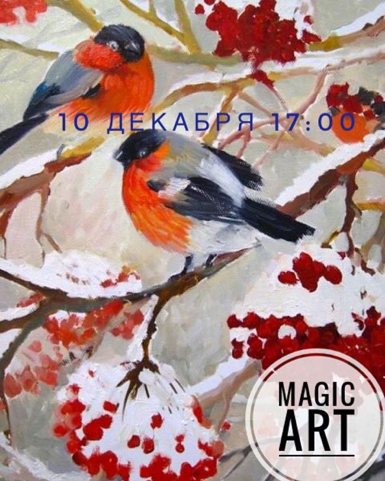 Арт-вечер «Magic Art»